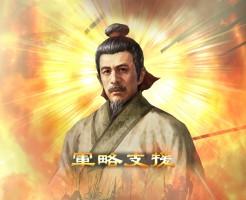 三國志13_20160210005434