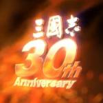 【三国志13】30周年記念コンサート