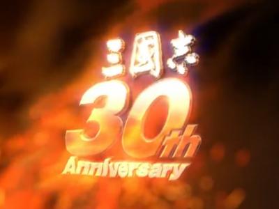 三国志30周年